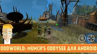 ODDWORLD: MUNCH'S ODDYSEE ДЛЯ ANDROID
