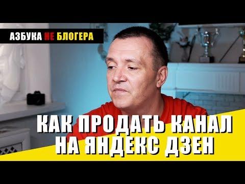 Как продать канал на  ЯНДЕКС ДЗЕН и заработать