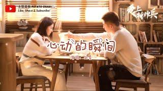 心动的瞬间 - 胡夏 Hu Xia 《爱上特种兵 片尾主题曲》(一小时循环)【记住你的喜好 慢慢地靠近 无法预料结局 就交给命运】