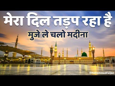 Mera Dil Tarap Raha Hai Heart Touching Naat | Qari Rizwan मेरा दिल तड़प रहा है मुजे ले चलो मदीना 😘