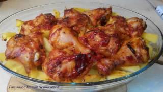 Очень вкусная запеченная картошка с курицей.
