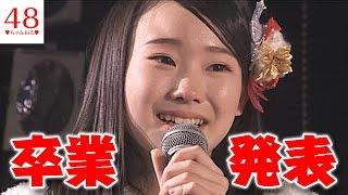 【AKB48】吉野未優が卒業発表!!【みゆゆん】【2ちゃんねる】 応援してく...