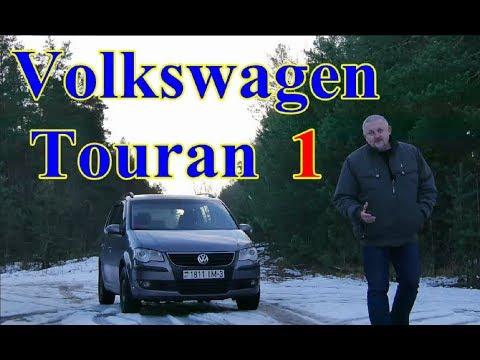 """Фольксваген Туран/Volkswagen Touran 1 """"МАЛЕНЬКИЙ ДА УДАЛЕНЬКИЙ"""" Видео обзор, тест-драйв."""