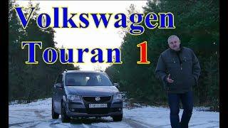 "Фольксваген Туран/Volkswagen Touran 1 ""МАЛЕНЬКИЙ ДА УДАЛЕНЬКИЙ"" Видеообзор, тест-драйв."