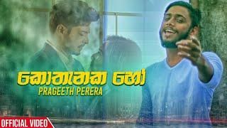 Kothanaka Ho Prageeth Perera