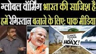 pakistani media blaming india for a climate change & water crisis | pak media on india latest