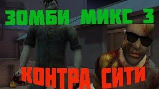 ЗОМБИ МИКС 3 l Контра Сити