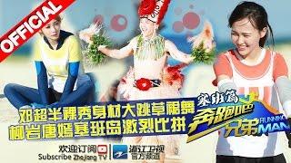 【FULL】跑男团出发塞班岛历险 邓超再现歌舞场面《奔跑吧兄弟2》RunningMan S2  EP11 20150626 [浙江卫视官方HD]
