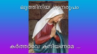 ലുത്തിനിയ കർത്താവേ കണിയണമേ ഗാനം Karthave Kaniyaname Luthiniya Song