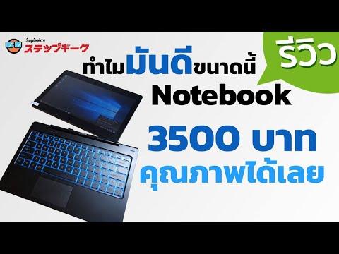 ทำไมมันดีขนาดนี้ ซื้อ Notebook มือ 1 มา 3500 บาท คุณภาพได้เลยนะ - วันที่ 08 Jan 2020
