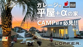 【ガレージ&おしゃれな平屋】FREEQHOMES LOAFER キャンパーのためのローファー お庭キャンプ リライフホーム BinO ビーノ フリークホームズ