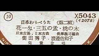 日本わらべうた(第二輯) 花一匁・三五の盃・桃の木 日本古謠日本古曲 ...