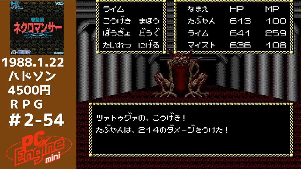 邪聖剣ネクロマンサー PCエンジンミニ全58本を実況プレイ Part 2の54