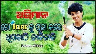 New odia song To Selfie Ku Puja Kare Dance by Jasmin Mishra Abhiman Sidharth Music