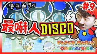 【紙片瑪利歐:摺紙國王】😱最恐怖...最嚇人的埃及DISCO!奇諾比奧變了「無面男」?與古代人出海啦! (Paper Mario: The Origami King)#9 (中文版)