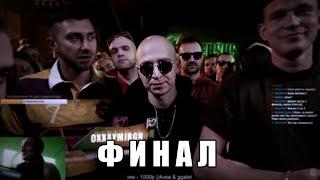 Реакция VERSUS: FRESH BLOOD 4 (Династ / Palmdropov / Пиэм VS Браги / Vityabovee / Paragrin) Финал