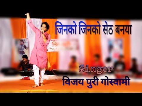 JINKO JINKO SETH BANAYA || VIJAY PURI GOSWAMI || LIVE BHAJAN SANDHYA ||