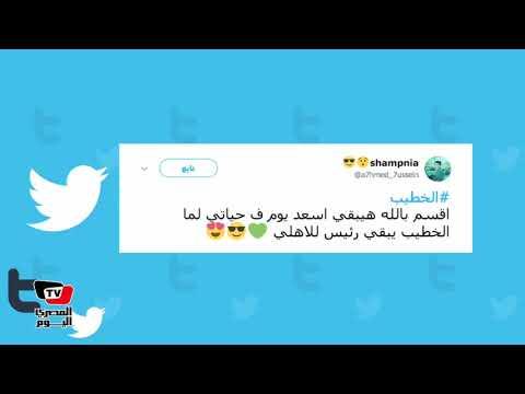 المصري تريند|#الخطيب:«أفضل من لعب وأدار الرياضة في مصر»  - 15:22-2017 / 11 / 16