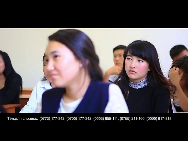 БУК Бишкекский Универсальный Колледж RU