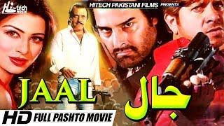 vuclip JAAL (2018 FULL PASHTO FILM) ARBAZ KHAN & JAHANGIR KHAN - LATEST PASHTO MOVIE - HI-TECH PAKISTANI