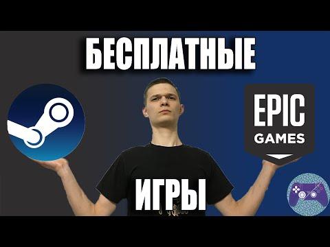 6 ИГР БЕСПЛАТНО для Steam и Epic Games