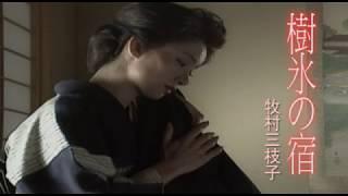 牧村三枝子 - 樹氷の宿