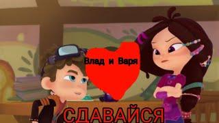 Клип сказочный патруль (заказ Ирины Ахмеровой) Варя и Влад '' Сдавайся''