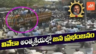 Huge Crowd At Y. S. Vivekananda Reddy Final Journey | AP News | YS Jagan | Pulivendula | YOYO TV