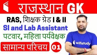 6:00 PM - Rajasthan Special General Knowledge by Rajendra Sir | Day#1 | सामान्य परिचय