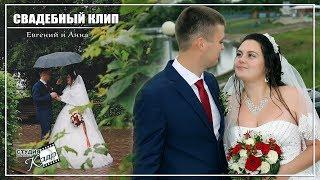 Свадебный клип Евгений и Анна