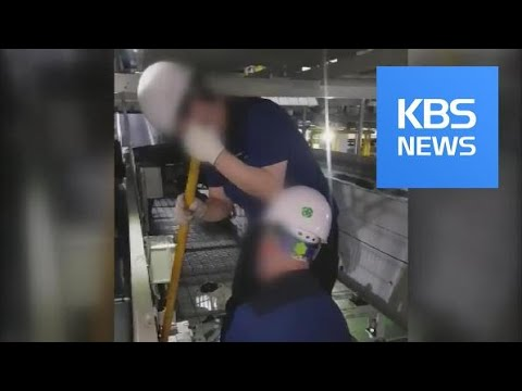 INDUSTRIAL ACCIDENT / KBS뉴스(News)