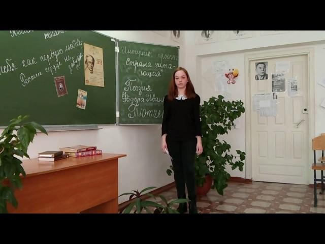 Изображение предпросмотра прочтения – КристинаЮрицкая читает произведение «Последняя любовь» Ф.И.Тютчева