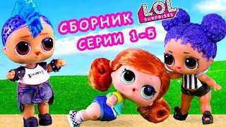 Скейти разрушила пару Марии и Панки! Сериал про куклы лол сюрприз. Мультик LOL dolls
