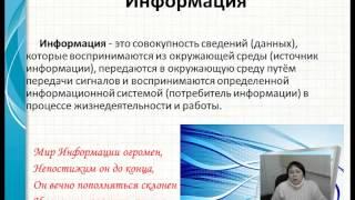 """Видеопрезентация курса """"Основы информатики и вычислительной техники"""""""
