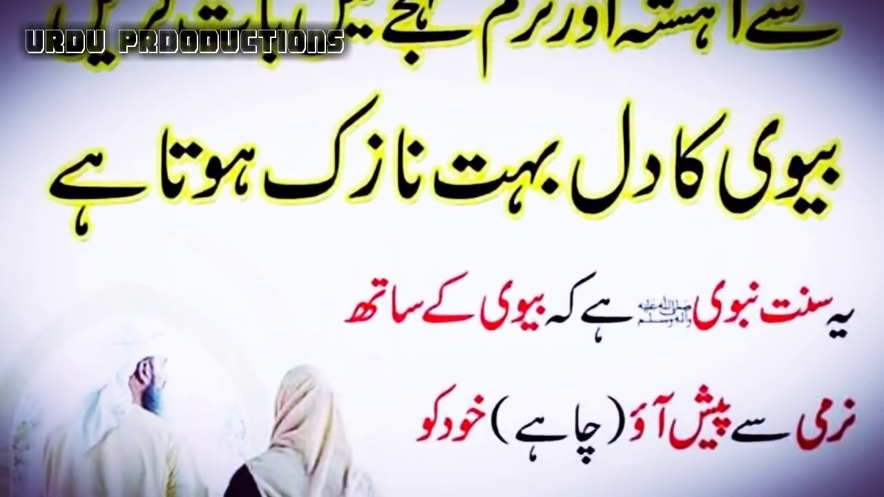 Urdu Quotes About Husband Wife Relation Youtube