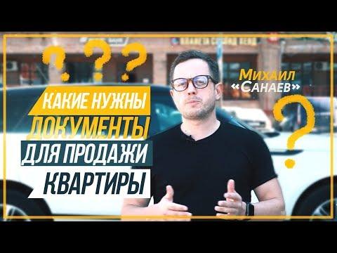 КАКИЕ НУЖНЫ ДОКУМЕНТЫ ДЛЯ ПРОДАЖИ КВАРТИРЫ!? Лайфхаты | Михаил Санаев