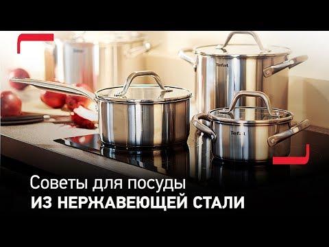 Советы по использованию посуды из нержавеющей стали Tefal - для легкого ухода