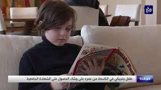 طفل بلجيكي في التاسعة من عمره على وشك الحصول على الشهادة الجامعية (25/11/2019)