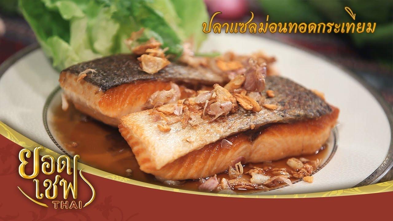 ปลาแซลมอนทอดกระเทียม I ยอดเชฟไทย (Yord Chef Thai) 04-02-18