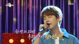 Video [RADIO STAR] 라디오스타 -  KYUHYUN  sung   'Goodbye for now' 20170524 download MP3, 3GP, MP4, WEBM, AVI, FLV Oktober 2017