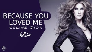 Celine Dion - Because You Loved Me | Lyrics Video | مترجمة