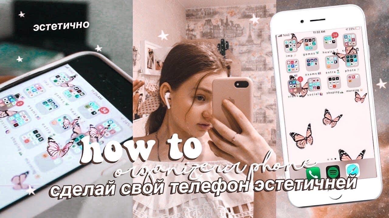 Как мне разместить свой телефон