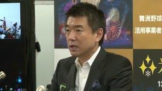 2015年12月8日(火)橋下徹市長 定例会見