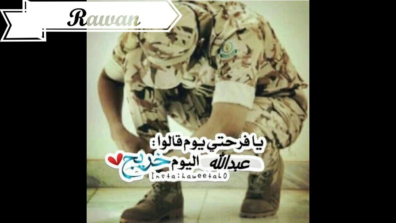 شيلة تخرج من العسكريه