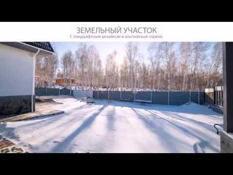Купить новый коттедж в Иркутске (Молодежное)