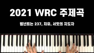 "2021 WRC 주제곡 ""렘넌트는 237, 치…"