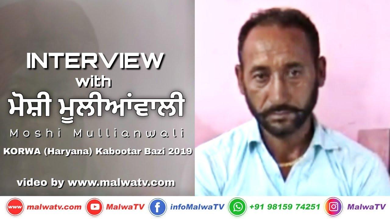 Repeat INTERVIEW 🔴 MOSHI MULLIANWALI 🔴 KORWA (Haryana