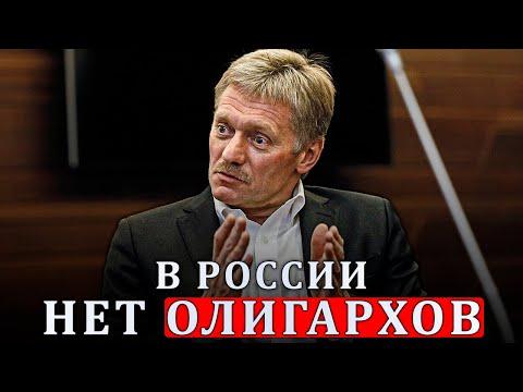 Кремль объявил об отсутствии олигархов в России!