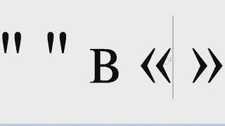 """Как сделать из кавычек """" """" кавычки « » в Microsoft Word"""