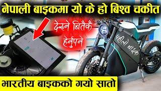 विश्व चकित पार्ने नेपालको बाइक (कसरी बन्यो ) - पहिलो बाइकनै भारतीय Bajaj , TVS भन्दा राम्रो | Yatri